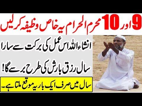 9 Aur 10 Muharram Ul Haram Ko Ye Wazifa Zaror Karen | Muharram Ul Haram Ka Wazifa For Money