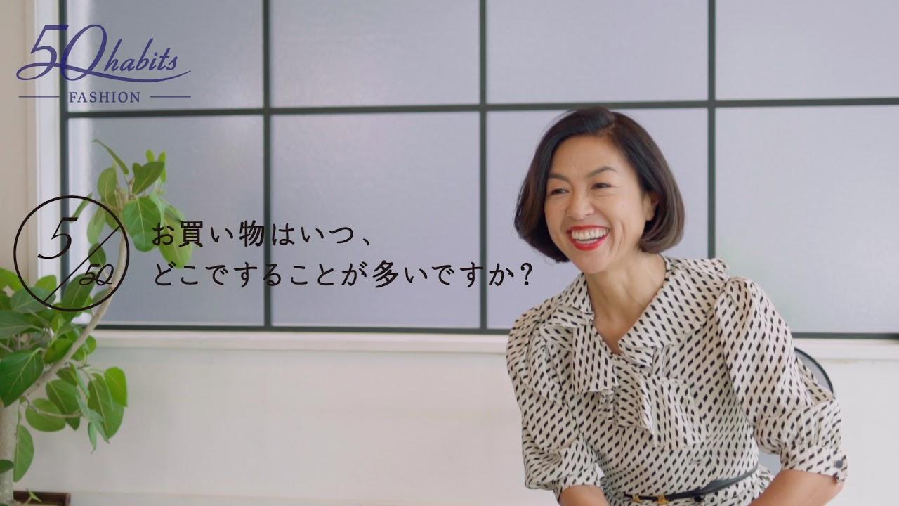 熊倉正子さんのfashion habits10...