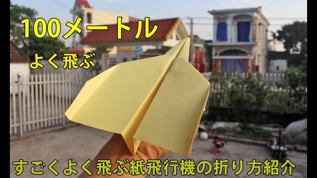 """メートル 飛行機 紙 100 飛ぶ 生きているみたい! どこまでも飛んでいくアクロバット紙飛行機【昔ながらが""""今""""楽しい!レトロアートレシピ"""