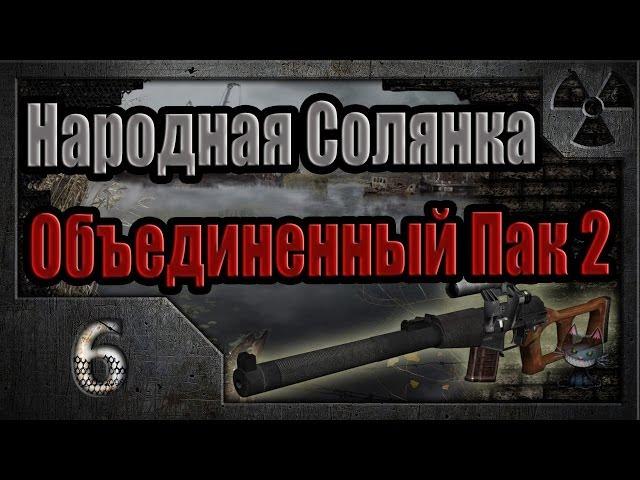 Народная Солянка + Объединенный Пак 2 / НС+ОП2 # 006. Зачистка Свалки.