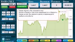 Симулятор реальной биржевой торговли -  игра Pley Forex.avi