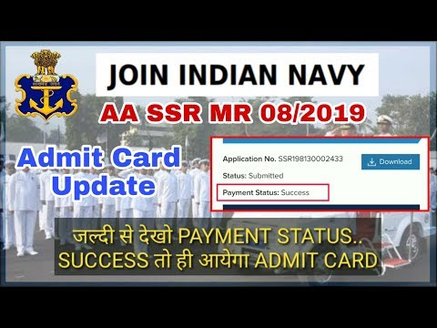 Indian Navy AA SSR MR Admit Card Update 2019 Payment Status Check Success है तो ही आयेगा Admit Card. Mp3