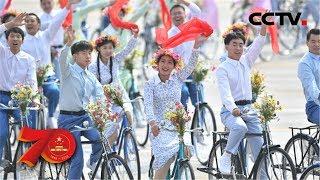 [新闻直播间] 群众游行背后的故事 以长安街为T台 秀出新时代新风采   CCTV
