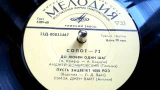 Louisa Jane White - All My Love (Sopot 1972)