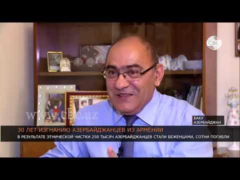 30 лет изгнанию азербайджанцев из Армении