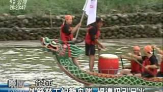 2010-06-06公視晚間新聞 (五障俱全成軍十年 端午龍舟賽熱身)