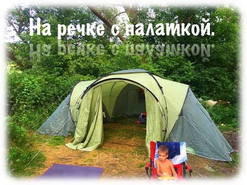 Семейный отдых, речка, палатка, шашлыки (Дракино).