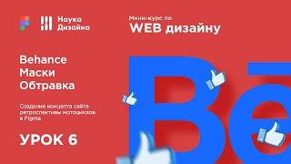 Мини-курс «Web Design 2. Figma». Урок 6. Публикация на Behance