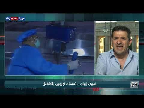 نووي إيران.. تمسك أوروبي بالاتفاق  - نشر قبل 34 دقيقة