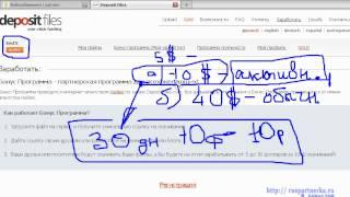 Как зарабатывать на файлообменниках Deposit   ч 1(Отличный блог о заработке в интернете http://rabotaem--doma.blogspot.com тэги: как заработать деньги, заработок на сайте,..., 2012-08-16T16:49:25.000Z)