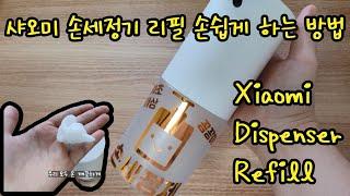샤오미 손세정제 리필 손쉽게 하는 방법 Xiaomi M…