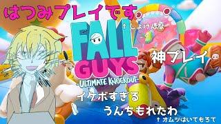 【fall guys】ありえん流行ってるゲームやる【卯月コウ/にじさんじ】