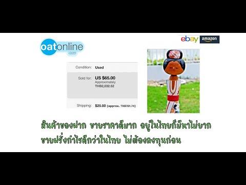 สินค้าของฝาก ขายราคาดีมาก อยู่ในไทยก็มีหาไม่ยาก ขายฝรั่งกำไรดีกว่าในไทย ไม่ต้องลงทุนก่อน