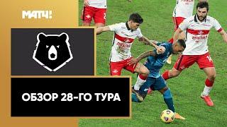 Тинькофф Российская Премьер-лига. Обзор 28-го тура
