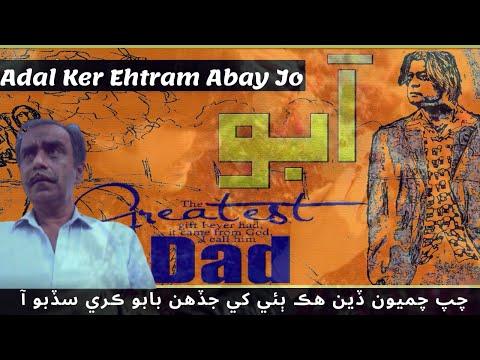 Najaf Ali song ABOO BE ABOO AA sindhi song...