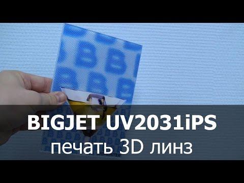 Печать стерео-варио без лентикулярного пластика при помощи УФ принтера
