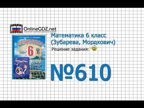 Задание № 610 - Математика 6 класс (Зубарева, Мордкович)