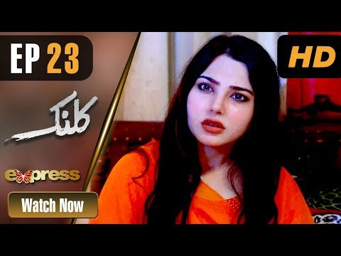 Kalank - Episode 23 - Express Entertainment Dramas