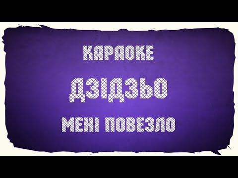 Караоке онлайн - Петь караоке песни онлайн, петь караоке