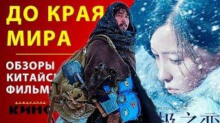 До края мира (Nan ji zhi lian) — Китайские фильмы