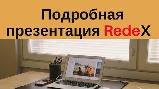 RedeX .Подробная презентация.