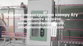 Продаем пескоструйную камеру бу - promishlennost.com(, 2016-01-08T21:32:00.000Z)