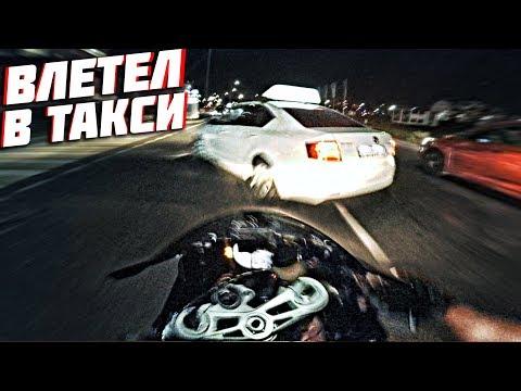 Врезался в тачку на скорости 90км в час - Разбил новый мотоцикл BMW S1000RR