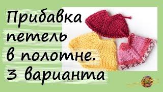 Прибавки петель в полотне. 3 варианта. На примере реглана. Уроки вязания. Начни вязать!