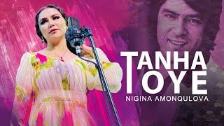 Nigina Amonqulova - Tanha Toye (Клипхои Точики 2020)