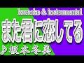 また君に恋してる/坂本 冬美/カラオケ&instrumental/歌詞/MATA KIMINI KOISHITERU/Fuyumi Sakamoto