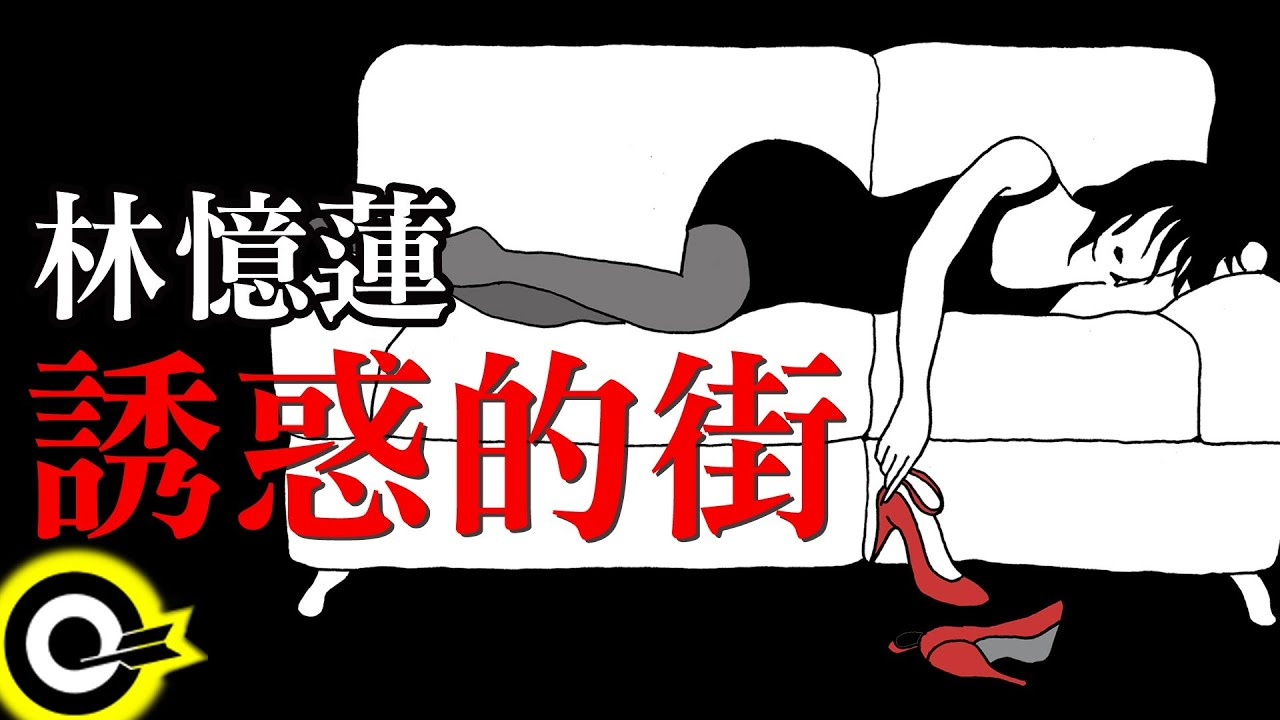 林憶蓮-誘惑的街 (官方完整版Comix)(HD)