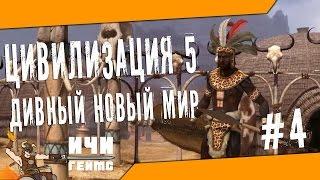 Цивилизация 5 Дивный Новый Мир - 4 серия