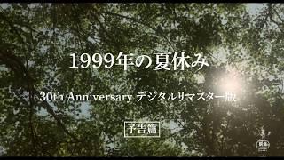 公開30周年を記念して、初のデジタル素材上映決定! [上映情報] 30th ...