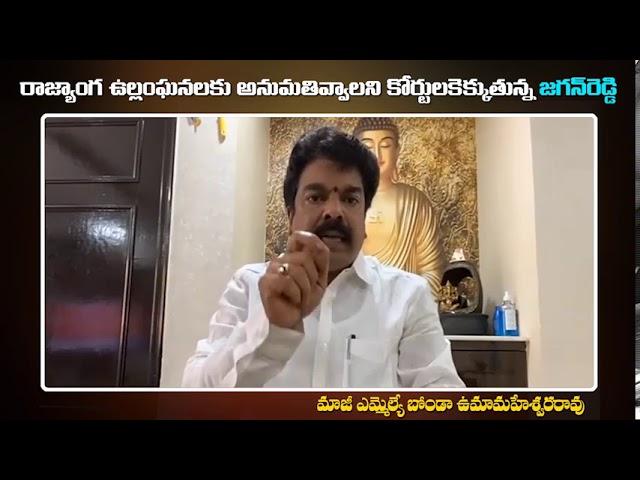 Bonda Uma slams Ys Jagan Mohan Reddy On Rapid Spread of Corona Virus Pandemic