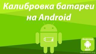 видео Калибровка уровня заряда батареи на Android