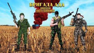 Бригада Ада и Ивент | PlayerUnknown's Battlegrounds