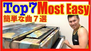 最も簡単な曲7選(クラシック)/Top 7  Easiest Piano Pieces (Classic)