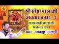 श्री खेड़ा बालाजी अवतार कथा -1 | राजस्थानी बालाजी भजन 2017 | रामकुमार मालूनी | Shankar Cassettes