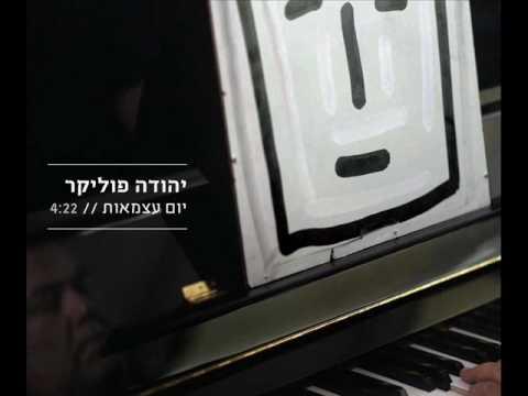 יהודה פוליקר - יום עצמאות