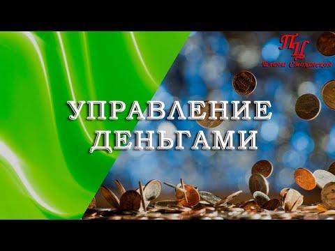 видео: Саидмурод Давлатов КАК СОХРАНИТЬ И ПРАВИЛЬНО УПРАВЛЯТЬ ДЕНЬГАМИ