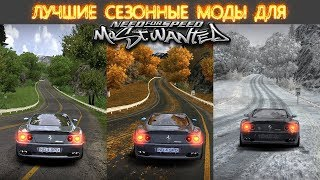 NFSMW2005.  Three Season By Alex.Ka.