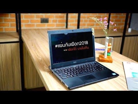     รีวิว แผ่นกันคนแอบมอง จาก 3M     คำเตือน ห้ามเจ้านายดู - วันที่ 16 Jan 2018