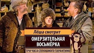 """Лёша смотрит: """"Омерзительная восьмёрка"""" (The Hateful Eight)"""