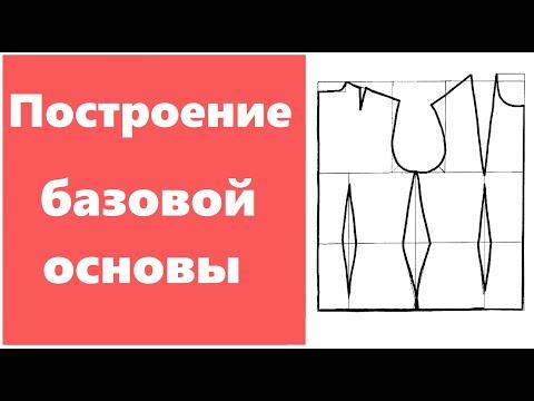 Построение базовой основы плечевого изделия для новичков! Как построить выкройку для платья и топа.