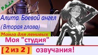[М.Д.Л.]Алита: Боевой ангел/Alita: Battle Angel Глава 2(#Озвучка_манги).