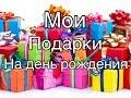 МОИ ПОДАРКИ НА ДЕНЬ РОЖДЕНИЯ! 14 |LIZA PODREZOVA|