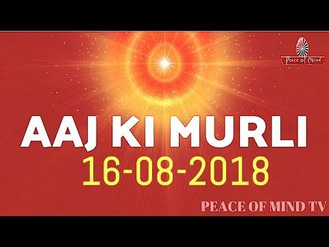आज की मुरली 16082018  Aaj Ki Murli  BK Murli  TODAY'S MURLI In Hindi  BRAHMA KUMARIS  PMTV