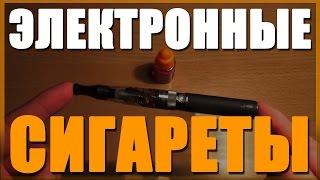 Электронные сигареты - Опыт использования [© YOU2BER CHANNEL](В этом видео, я расскажу вам про электронные сигареты. Это не обзор,это личный опыт использования. Электронн..., 2014-10-03T16:56:03.000Z)