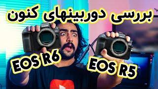 دوربین های جدید کنون | Canon EOS R5 - EOS R6 |  بررسی کامل دوربین های