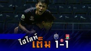 ไฮไลท์เต็ม TOYOTA THAI LEAGUE 2019 บุรีรัมย์ ยูไนเต็ด 1-1 ตราด เอฟซี
